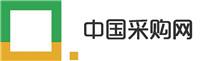中国采购网